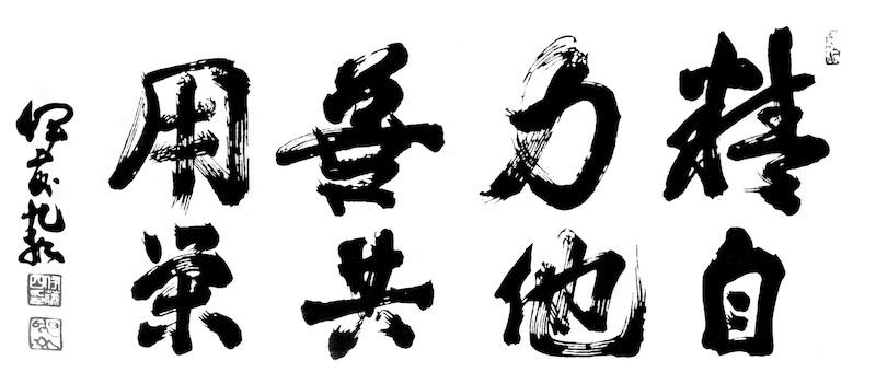 International Nihon Jujutu Association | INJA